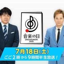 TBS「音楽の日2020」放送決定 中居正広&安住紳一郎アナが10年連続総合司会