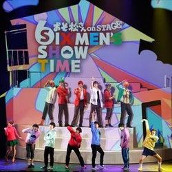 『おそ松さん on STAGE~SIX MEN'S SHOW TIME~』ゲネプロにて(C)赤塚不二夫/「おそ松さん」on STAGE製作委員会2016