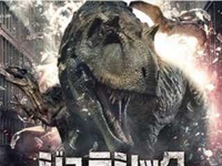 あなたは知っているか!? 海外ドラマ『ジュラシック・ニューワールド』が2月19日にリリース決定!