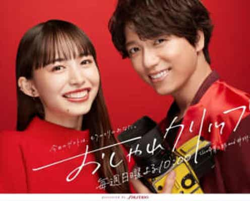 井桁弘恵、『おしゃれクリップ』で山崎育三郎とMC挑戦「理解できなくて泣いちゃいました!」