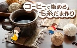 """コーヒーで染める毛糸だま作り【昔ながらが""""今""""楽しい!レトロアートレシピ】"""