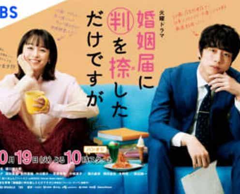 清野菜名×坂口健太郎『婚姻届に判を捺しただけですが』、キービジュアル解禁 10.19スタート