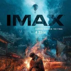 佐藤健ら『るろうに剣心』シリーズ初のIMAX&4DX上映に興奮 見どころを語る特別映像