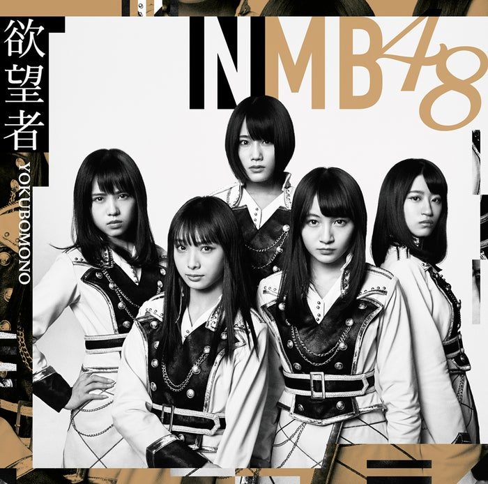 NMB48「欲望者」通常盤Type-D【CD+DVD】(C)NMB48
