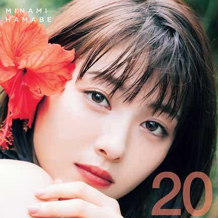 浜辺美波、20歳記念写真集が反響殺到で発売前重版決定