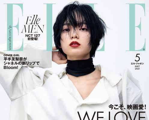 平手友梨奈、シャネル赤リップで「ELLE Japon」表紙「こういう色をつけたことがなかった」