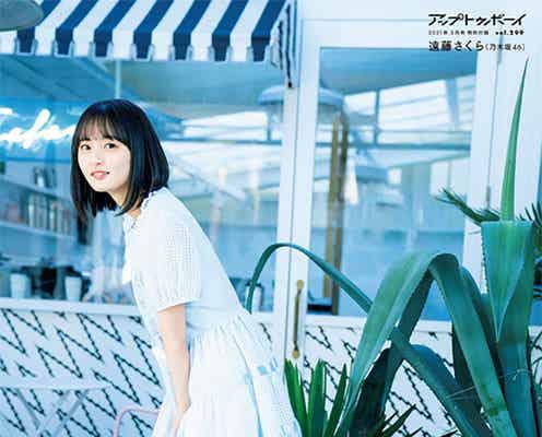 乃木坂46遠藤さくら、多幸感溢れるグラビア「付き合って1年のさくちゃん」がテーマ