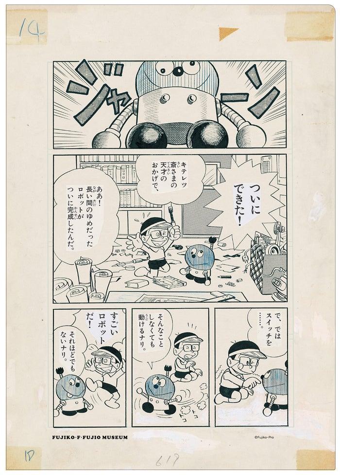 Wポケットクリアファイル ワガハイはコロ助ナリ(A4サイズ)486円(税込)(C)Fujiko-Pro
