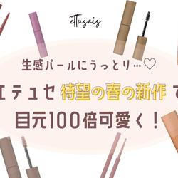 """「生感パールにうっとり…♡」エテュセ""""春の新作""""で目元100倍可愛く!"""