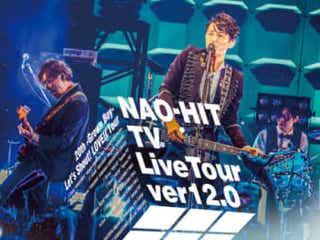 藤木直人、音楽活動20周年記念アルバム「20th -Grown Boy-」を引っ提げた全国ツアーのファイナル公演「NAO-HIT TV Live Tour ver12.0〜20th-Grown Boy- みんなで叫ぼう!LOVE!!Tour〜」LIVE DVD & Blu-rayジャケット写真解禁!
