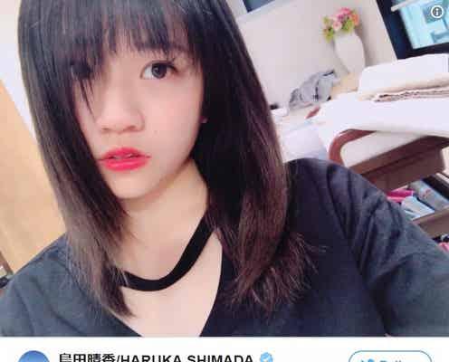 AKB48島田晴香、新ヘアでイメチェン「大人っぽいのに可愛い」「雰囲気違う」と絶賛