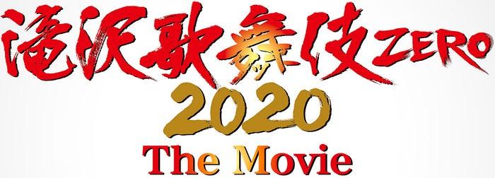 「滝沢歌舞伎 ZERO 2020 The Movie」(提供写真)