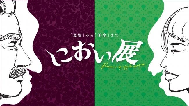 におい展/画像提供:パルコ