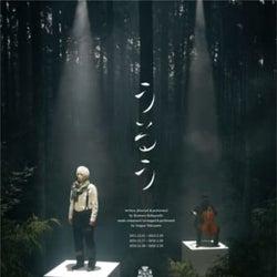 作・演出・出演 小林賢太郎、演奏 徳澤青弦、<うるう年>にだけ上演されてきた舞台『うるう』が遂に映像化!