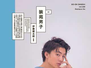 伊藤健太郎、常にチャレンジし続ける姿勢…その魅力に迫る