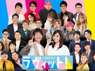 TBS朝の新帯番組「ラヴィット!」EXITら曜日レギュラー17組発表