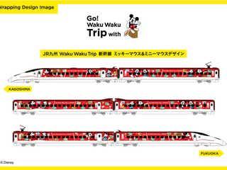 JR九州、ミッキー&ミニーデザインの新幹線運行へ 限定グッズ新作も登場
