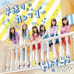 HKT48「早送りカレンダー」TypeC(5月2日発売)(C)AKS
