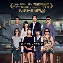 """登場人物が""""自分の家族""""を紹介する『パラサイト 半地下の家族』特別映像2種"""