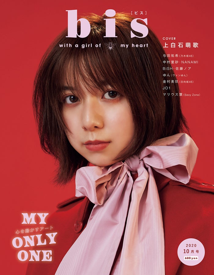 「bis」10月号通常版(9月1日発売)表紙:上白石萌歌(提供写真)