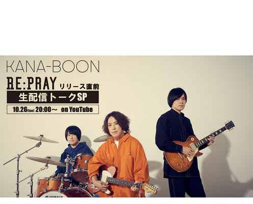 KANA-BOON、新曲「Re:Pray」リリース直前にYouTubeで生トーク配信決定!