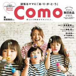 「Como」2017夏秋号(2017年5月6日発売、主婦の友社)表紙:東原亜希/画像提供:主婦の友社