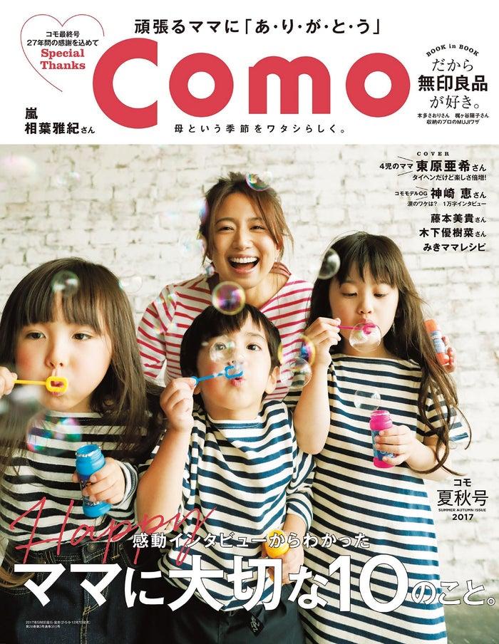 「Como」2017夏秋号(2017年5月6日発売、主婦の友社)表紙:東原亜希/画像提供:主婦の友社<br>