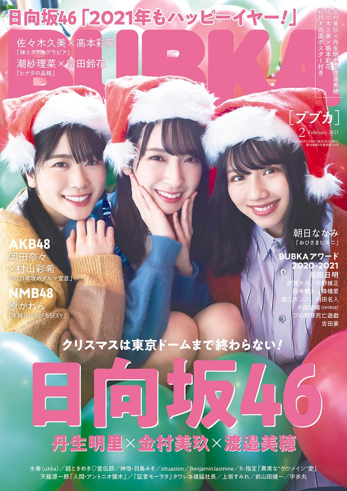 「BUBKA」2月号(12月28日発売)表紙:丹生明里、金村美玖、渡邉美穂(画像提供:白夜書房)