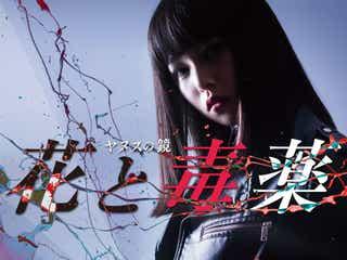 桜井日奈子、主演ドラマ「ヤヌスの鏡」で初の主題歌担当<コメント>