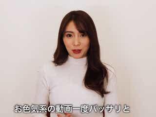 森咲智美、YouTubeが過激すぎて収益BANに? 「削除しようと思います」