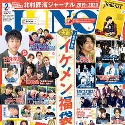 「JUNON」2月号(12月21日発売)(画像提供:主婦と生活社)