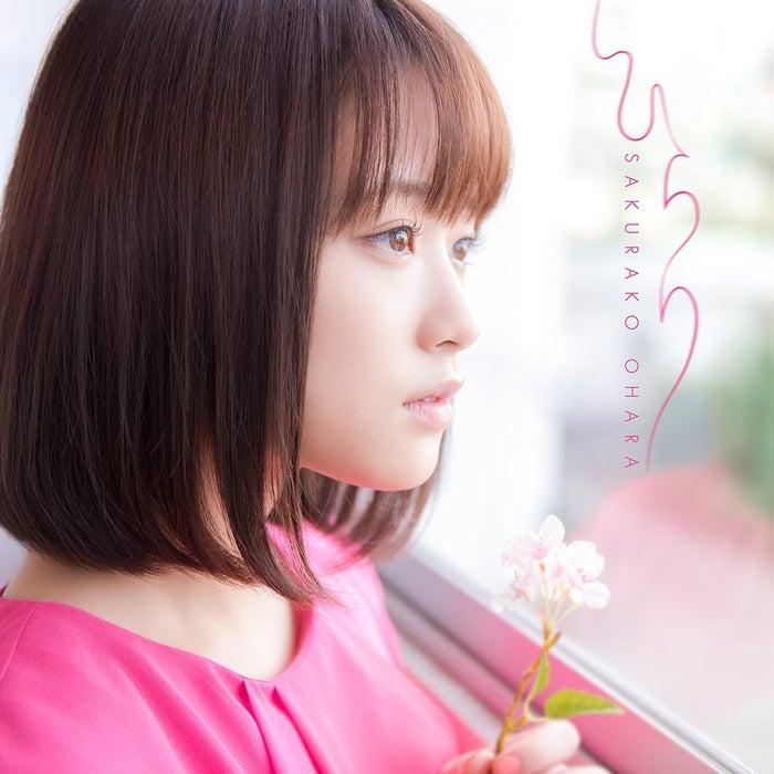 大原櫻子「ひらり」(3月8日発売)初回限定盤A/画像提供:JVCケンウッド・ビクターエンタテインメント