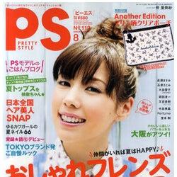 女性誌「PS(ピーエス)」休刊、編集部からメッセージ