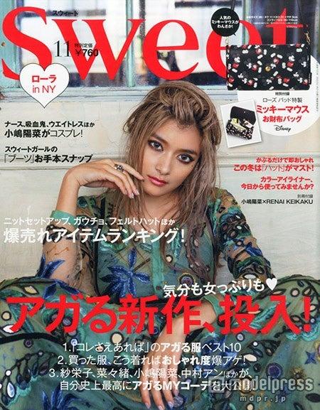 「sweet」11月号(2015年10月10日発売、宝島社)表紙:ローラ
