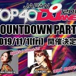 モデルプレス - 日本のガールズDJ TOP40が決定 「DJane Mag JAPAN TOP40DJanes2019」開催へ