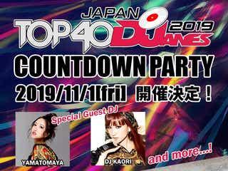 日本のガールズDJ TOP40が決定 「DJane Mag JAPAN TOP40DJanes2019」開催へ