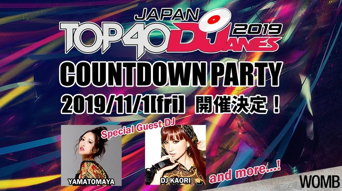 「DJane Mag JAPAN TOP40DJanes2019」(提供画像)