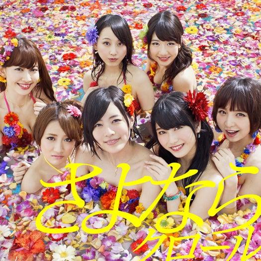 「さよならクロール」(5月22日発売)/初回限定盤B