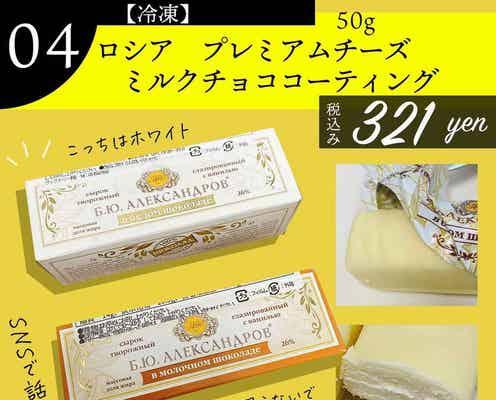 胃、キャパオーバー!【カルディ】の「極うまチーズ商品」