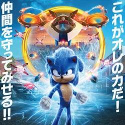 日本中が待っていた!再びソニックが走り出す!『ソニック・ザ・ムービー』 公開日決定
