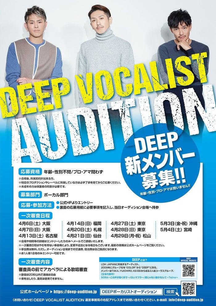 『DEEP VOCALIST AUDITION』(画像提供:LDH JAPAN)