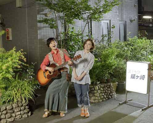 小林聡美&大島優子が9変化「これは大変かもしれないぞと思いました」