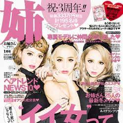 「姉ageha」1月号(インフォレスト、2013年12月7日発売)表紙:加賀美早紀、荒木さやか、桜井莉菜