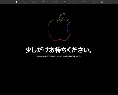 新型iPhoneまもなく発表か Appleオンラインストアがメンテナンス入り