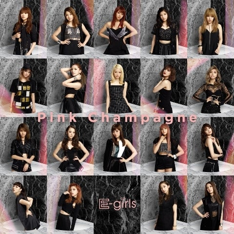 E-girls「Pink Champagne」(8月10日発売)