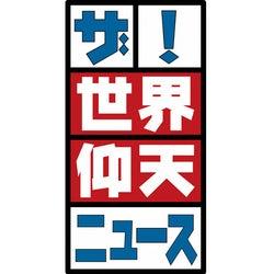 新田真剣佑&高杉真宙の苦手なものは?『ザ!世界仰天ニュース』にゲスト出演