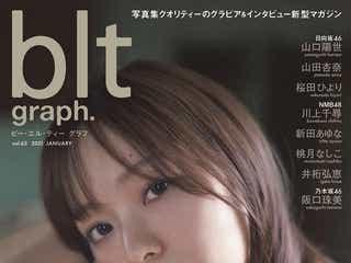 乃木坂46梅澤美波、美しすぎる熱視線 表紙カット解禁