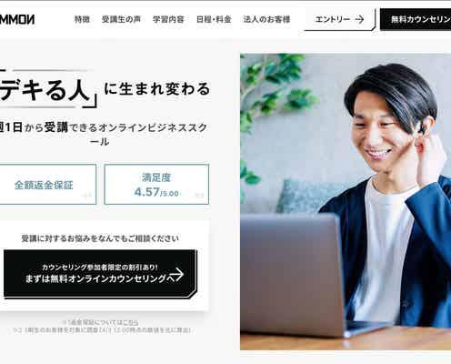 マコなり社長の「UNCOMMON」、個人向けサービスを来年1月で終了