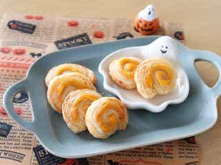 ハロウィンのおやつに!「かぼちゃとクリチのぐるぐるパイ」