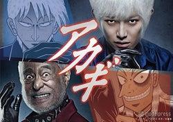 本郷奏多×津川雅彦で「アカギ」ドラマ化 主要キャスト&ビジュアル解禁